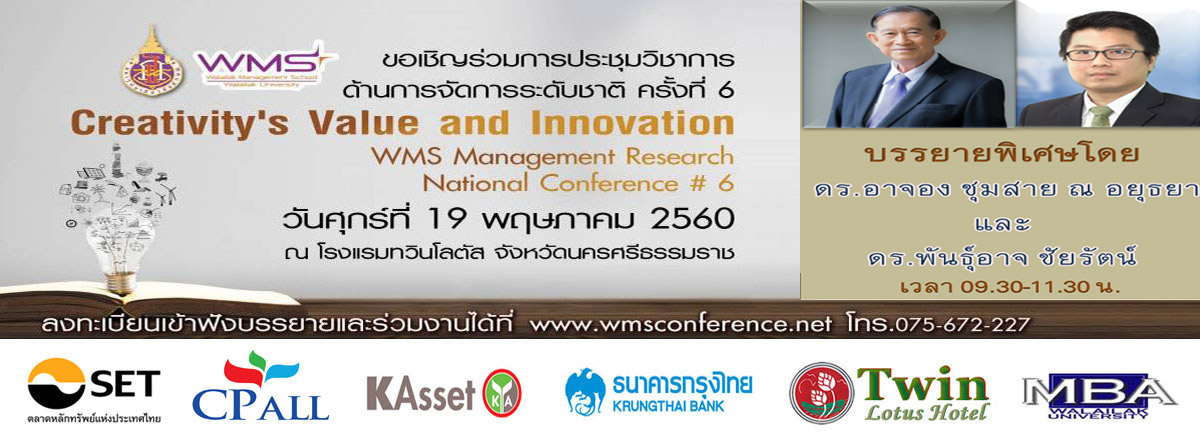 WMS Management Research National Conference # 6